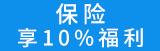 baoxian