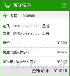 缺口程_【给力】东航上海往返日本缺口程2000左右含