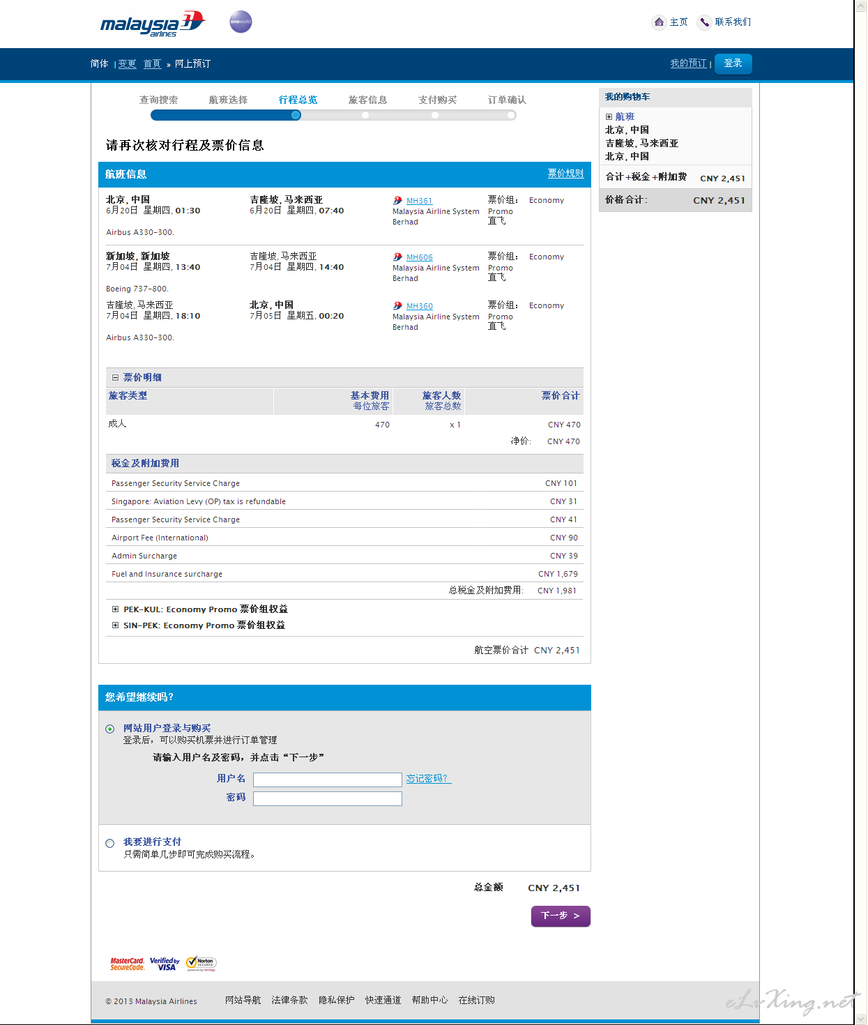 缺口程_上航08年4月K舱来回程缺口程套票调整销售运