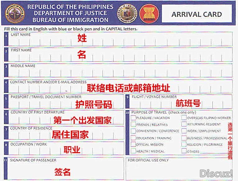 最新菲律宾入境卡,海关申报单填写攻略