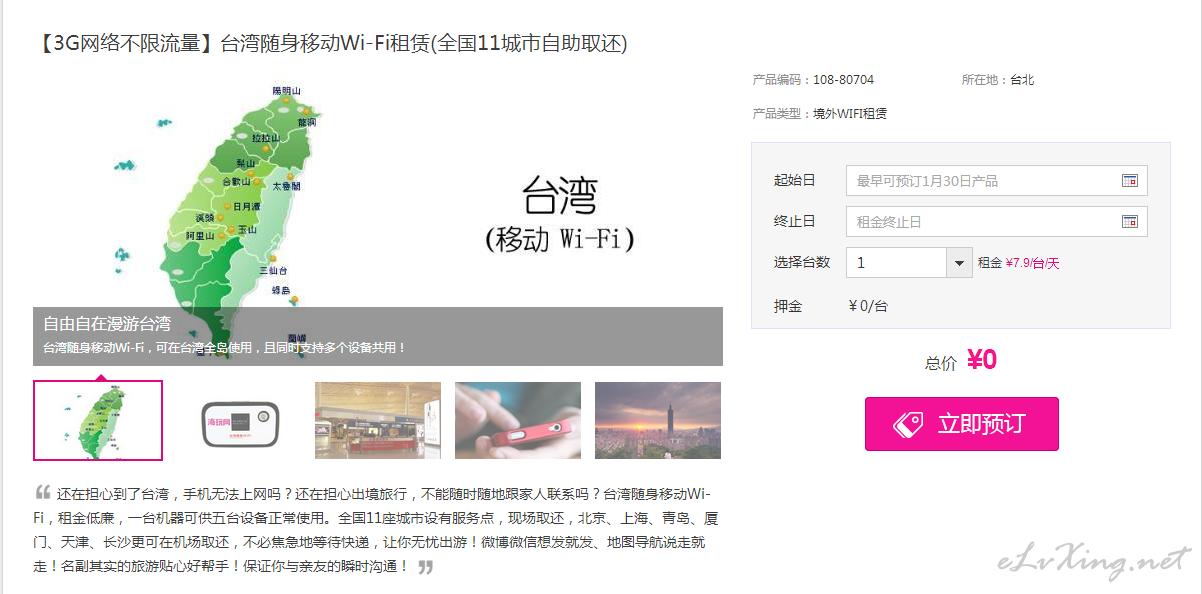 台湾wifi.png