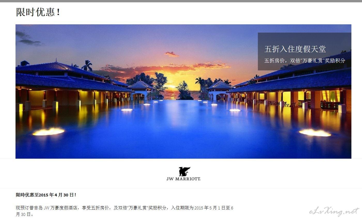 """官网普吉岛 jw 万豪度假酒店五折,享双倍""""万豪礼赏""""奖励"""