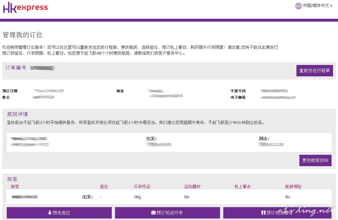 香港快运官网开放在线管理预订功能