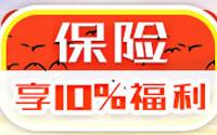享受10%福利