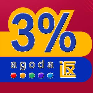 E旅行Agoda返利3%