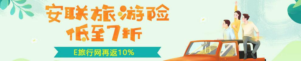 保险返利10%